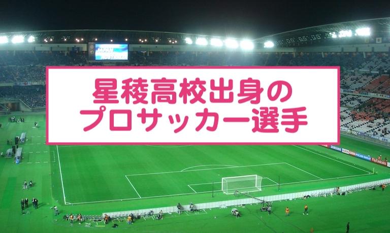 星稜高校出身(本田圭佑選手の母校)のプロサッカー選手一覧