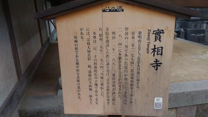 【金沢観光】東山寺院群 實相寺