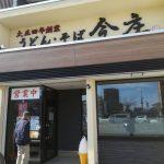 今庄 高岡駅南口店