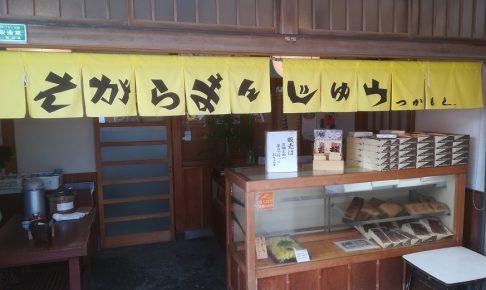 輪島の朝市に行ったら、ぜひえがらまんじゅうを食べてみて!