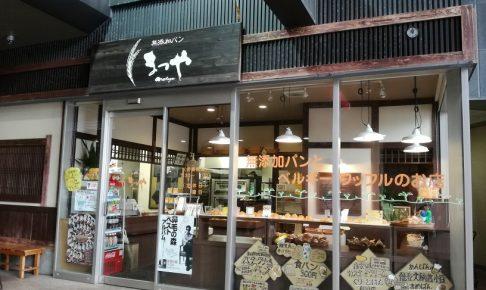 近江町市場のパン屋さんまつやは自然派のこだわりパン