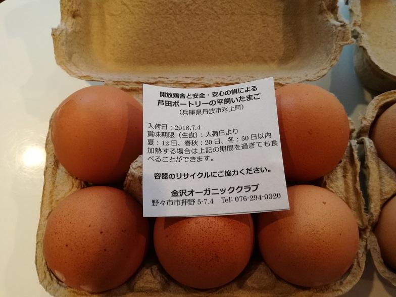 金沢の食材宅配 オーガニッククラブ