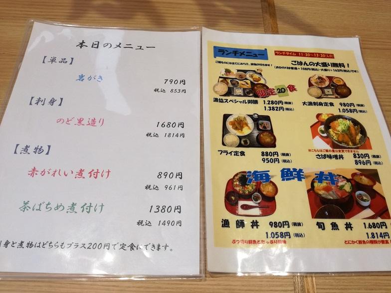金沢地元民が通う旬魚亭でお魚尽くし