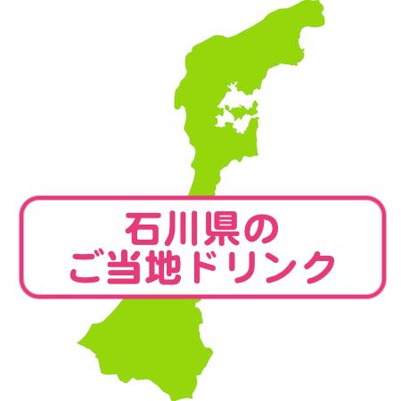 石川県のご当地ドリンクまとめ