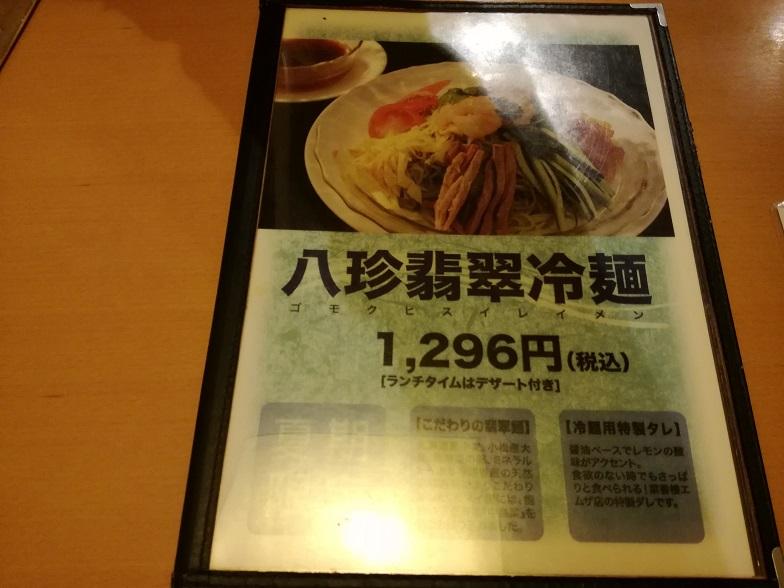 名鉄エムザ地下レストラン「菜香樓」で中華ランチ
