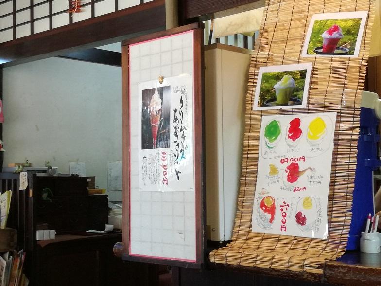 白山比咩神社そばのカフェ善与門さんのかき氷
