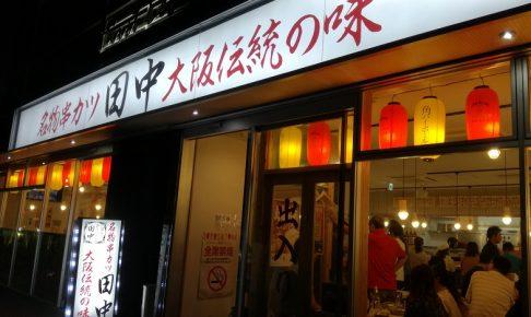話題のお店、串カツ田中さんでわいわい楽しい夜