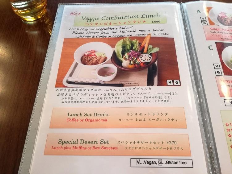 ビーガンレストラン【 ロサンゼルス 】の野菜たっぷりヘルシーランチ