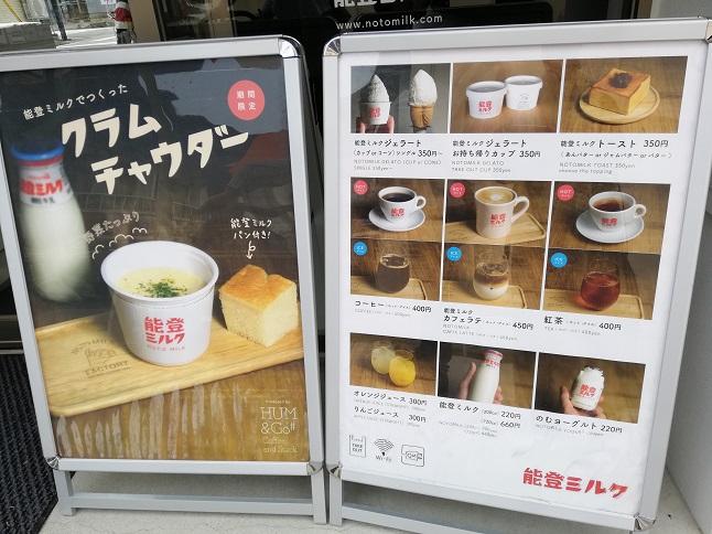 和倉温泉の能登ミルクジェラートはやっぱり美味しい