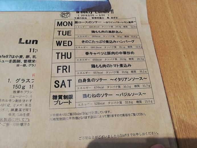 メディカルフィットネス浦田スコールにあるカフェ