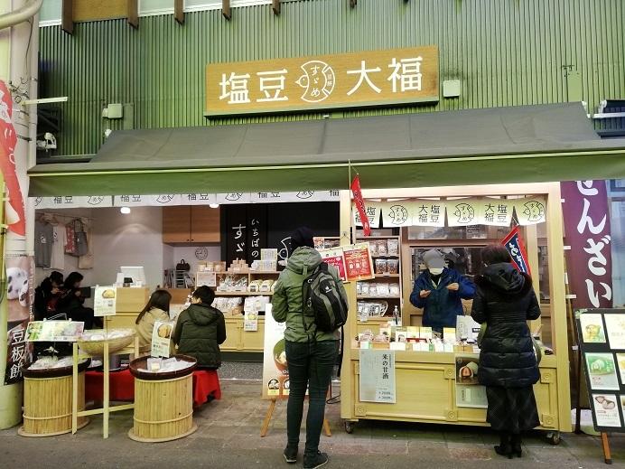 近江町市場にある塩豆大福すずめさんの甘味