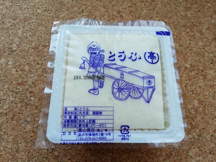 ひがし茶屋街のすぐ近くのお豆腐屋さん、高山豆腐のお豆腐