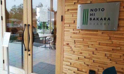 すぐに食べたい!金沢のノトヒバカラベーカリーのパン