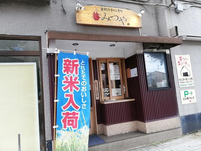金沢市のおにぎり専門店みつやさんのおにぎり