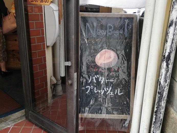 ランチにおやつに!ベーグル専門店、とべーぐるのベーグル