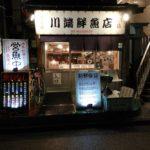 香林坊で魚介を食すなら、川端鮮魚店の本店が美味しい