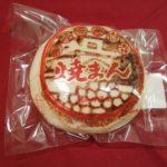 越山甘清堂の焼きまんじゅうをおやつに食べました