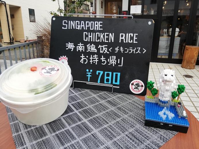 雷風海南鶏飯でシンガポールチキンライスを食べてみました