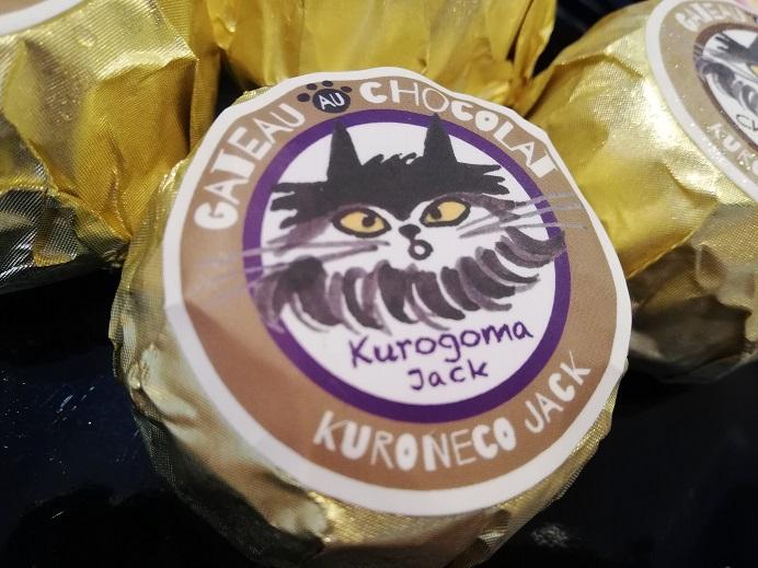 カカオ農家の貧困救済チョコレートを原材料に使用するクロネコジャックのガトーショコラ