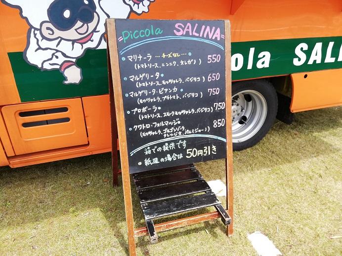 サリーナさんのピザトラック!