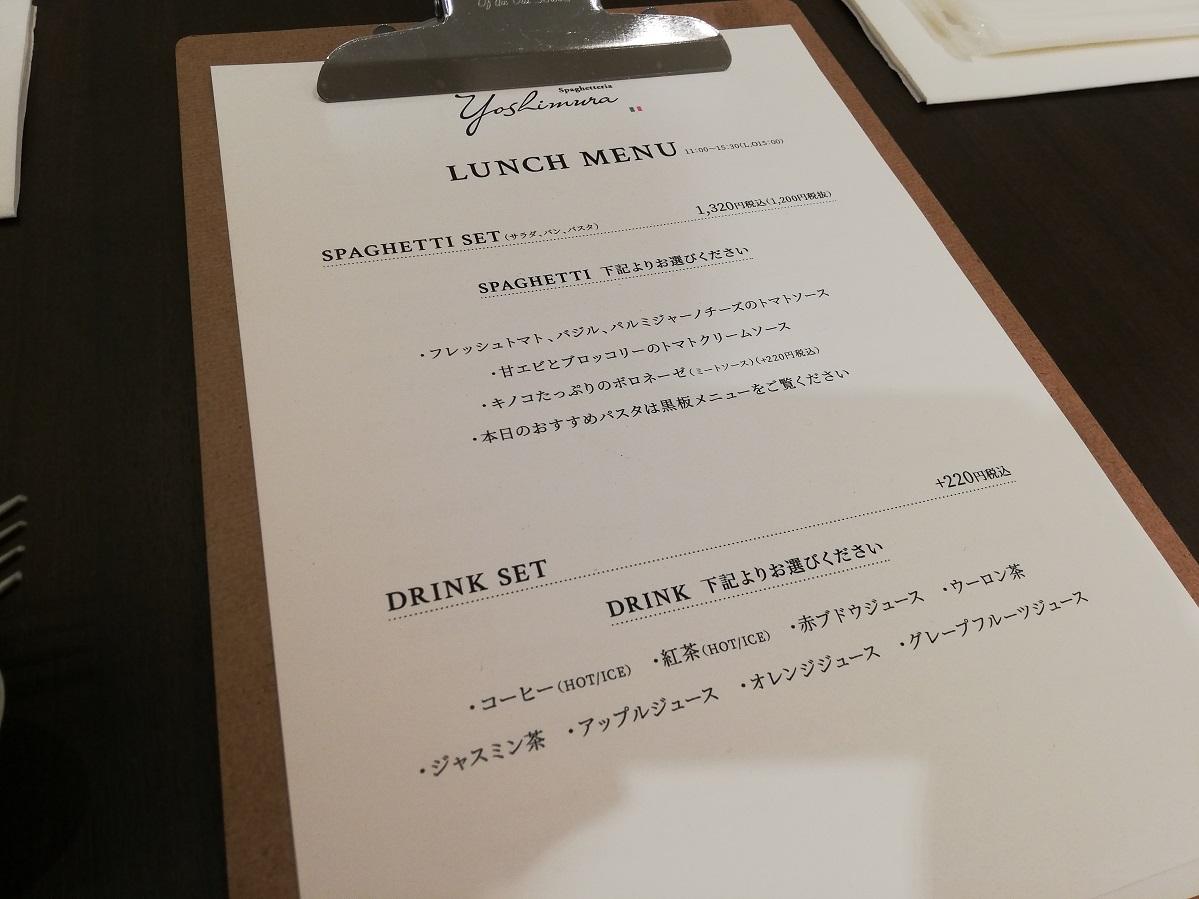 『スパゲッティヨシムラ』ランチに気軽に入れる本格パスタ屋さんが名鉄エムザに